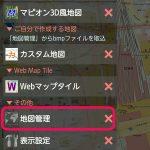 地図ロイドの地図管理機能