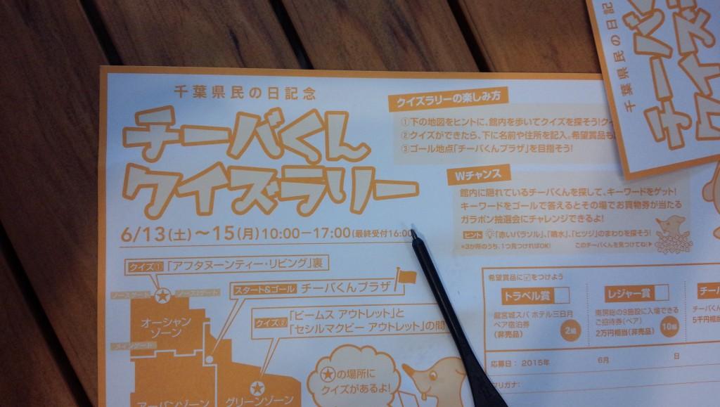 チーバくんクイズラリー3