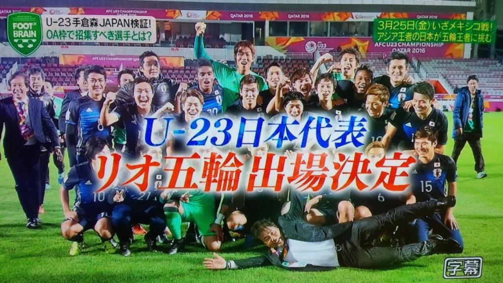 U23日本代表