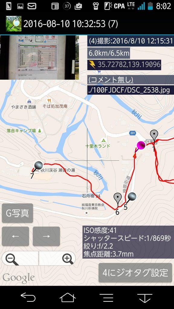 十里木バス停から瀬音の湯までの地図