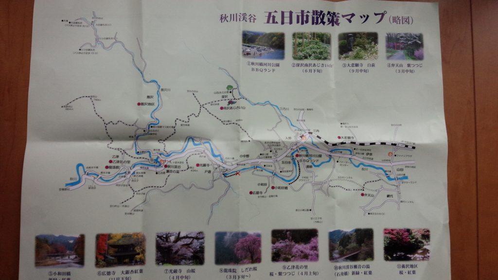 秋川渓谷の散策マップ
