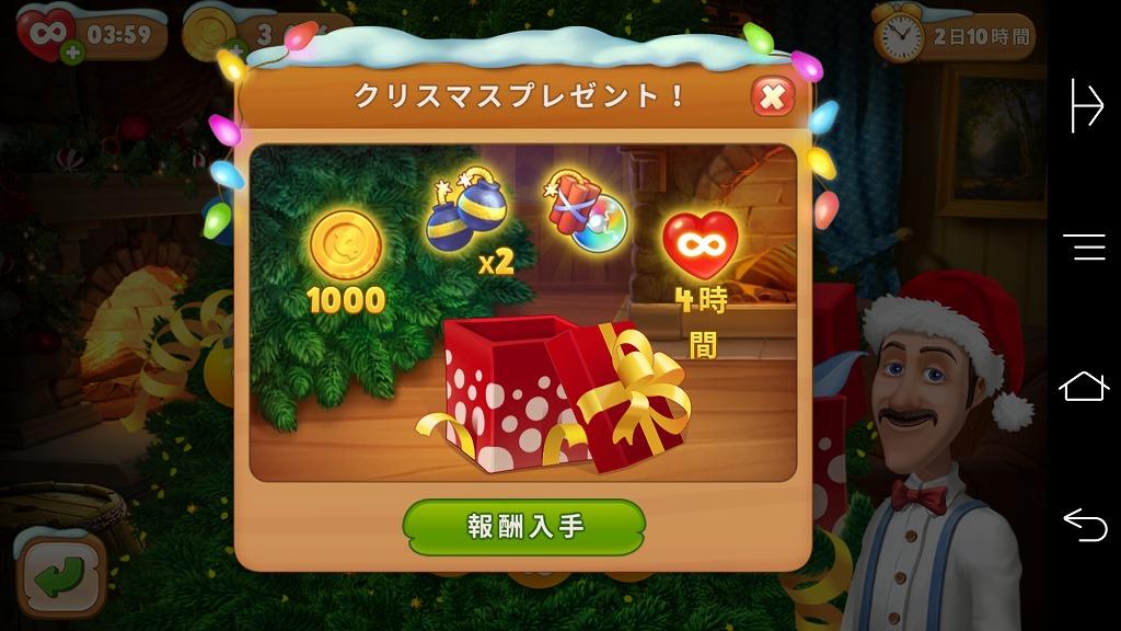 ガーデンスケープ(Gardenscapes)のクリスマスプレゼント3