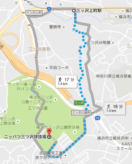 ニッパツ三ツ沢球技場へのアクセス(徒歩)