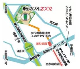 埼玉スタジアムへのアクセス