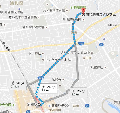 浦和駒場スタジアムへのアクセス(徒歩)