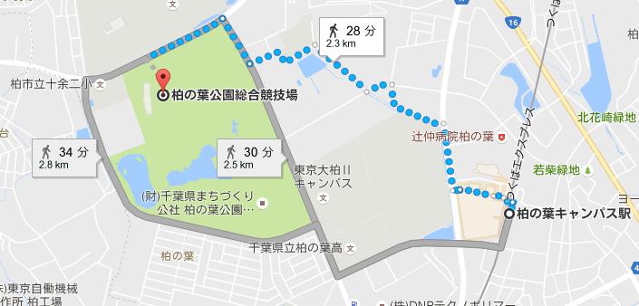 柏の葉公園総合球技場へのアクセス