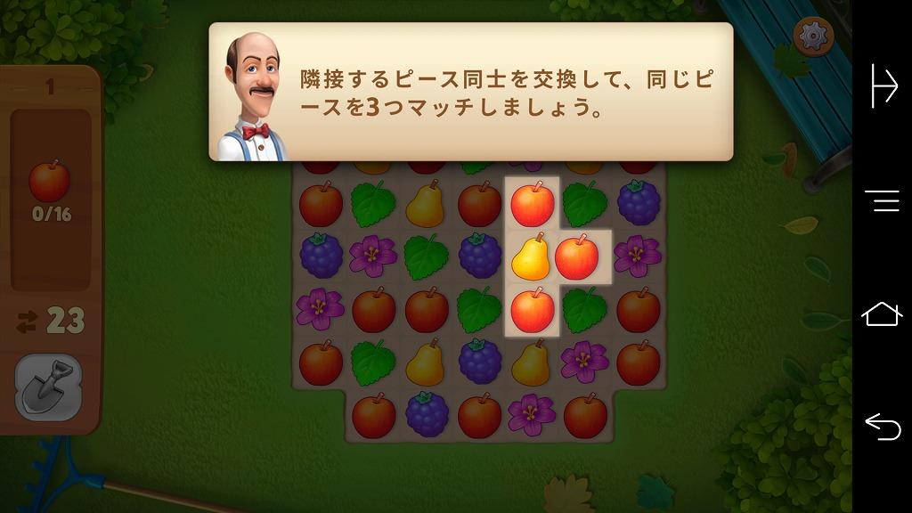 ガーデンスケープ(Gardenscapes)のマッチ3パズルゲーム画面