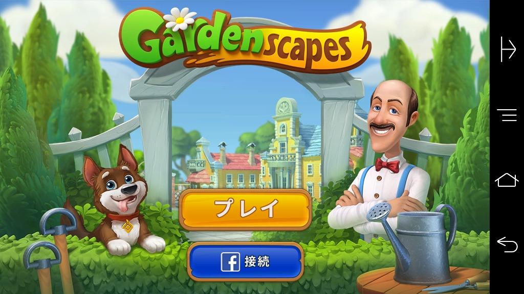 ガーデンスケープ(Gardenscapes)のクリスマスステージを攻略!