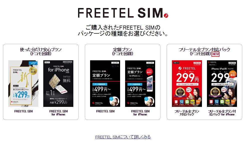 FREETEL(フリーテル)の公式サイトのSIMパッケージ登録