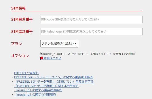 simカード(シムカード)情報の登録