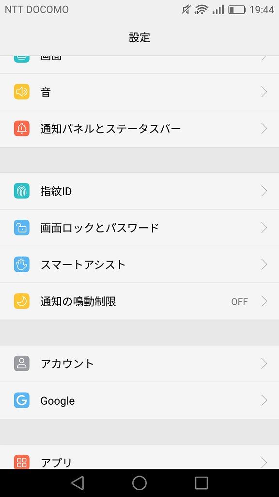 P9Liteの設定アプリ
