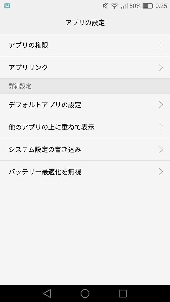 P9Liteのアプリ設定画面