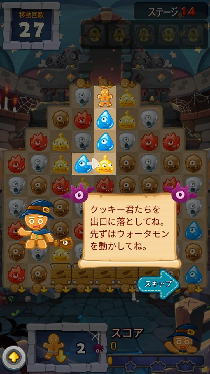 史上最高のマッチ3パズルゲーム(モンスターバスターズ)のステージ14