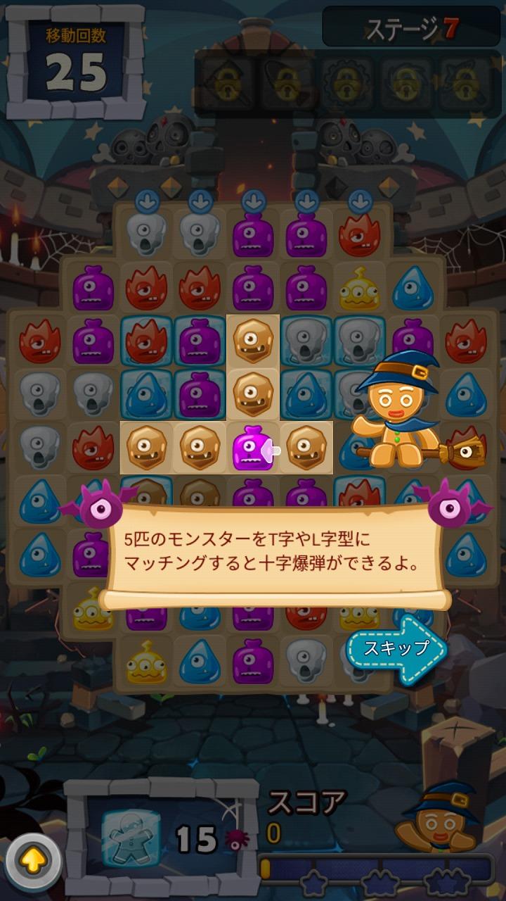 史上最高のマッチ3パズルゲーム(モンスターバスターズ)のステージ7