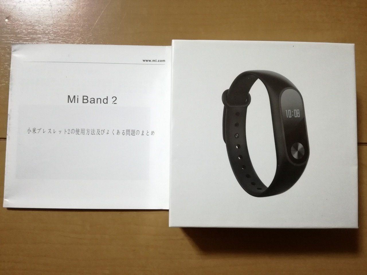 ミバンド2(miband2)にはランニング中のペース通知機能も用意されていた!