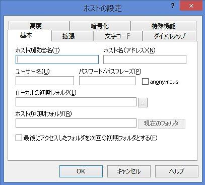 FFFTPのホスト設定