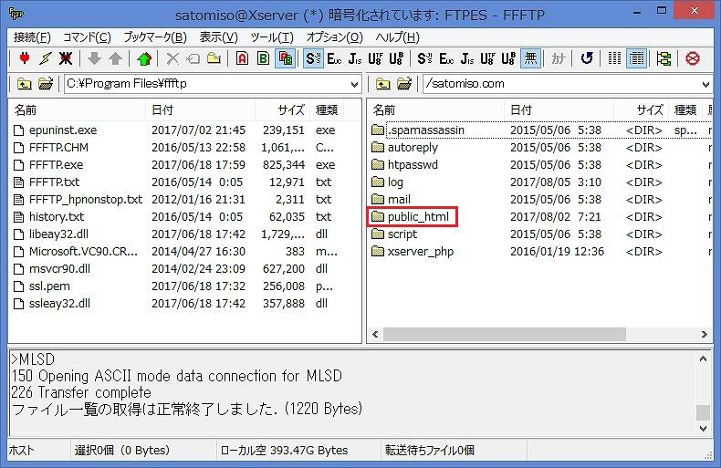 FFFTPソフト