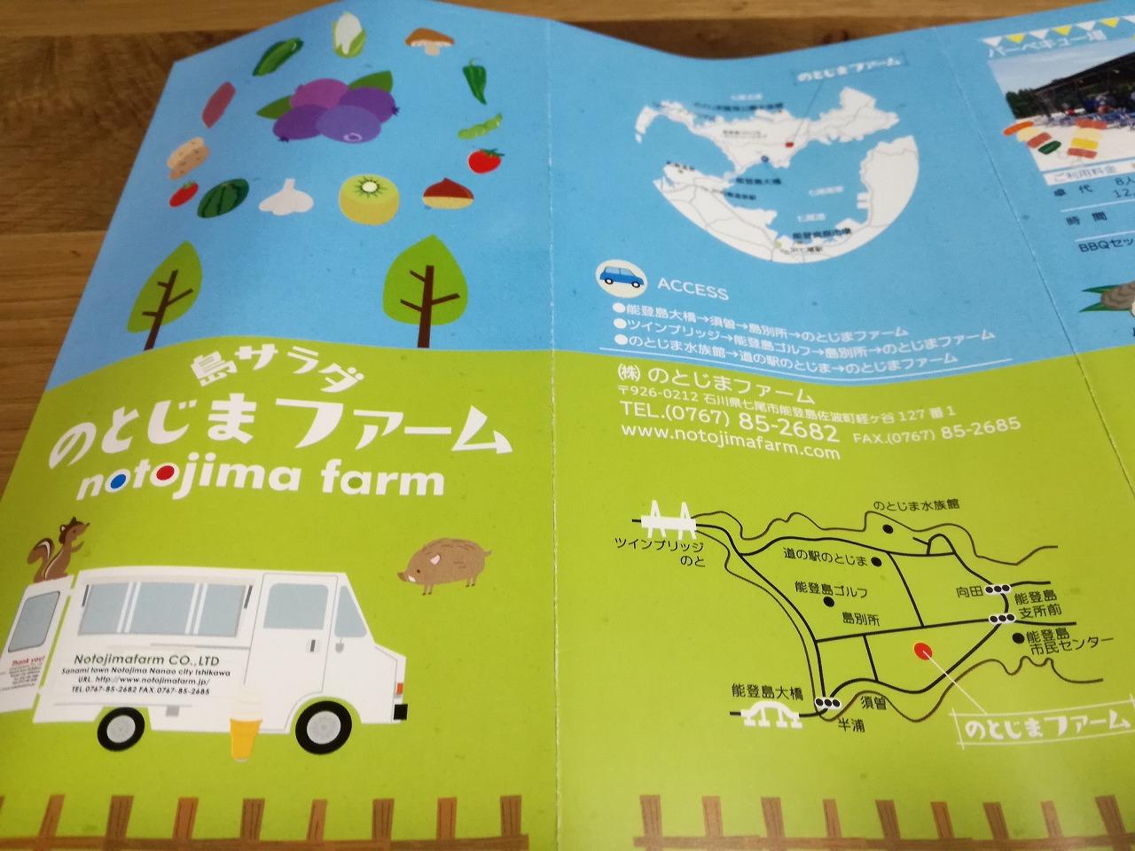能登島ののとじまファームのパンフレット