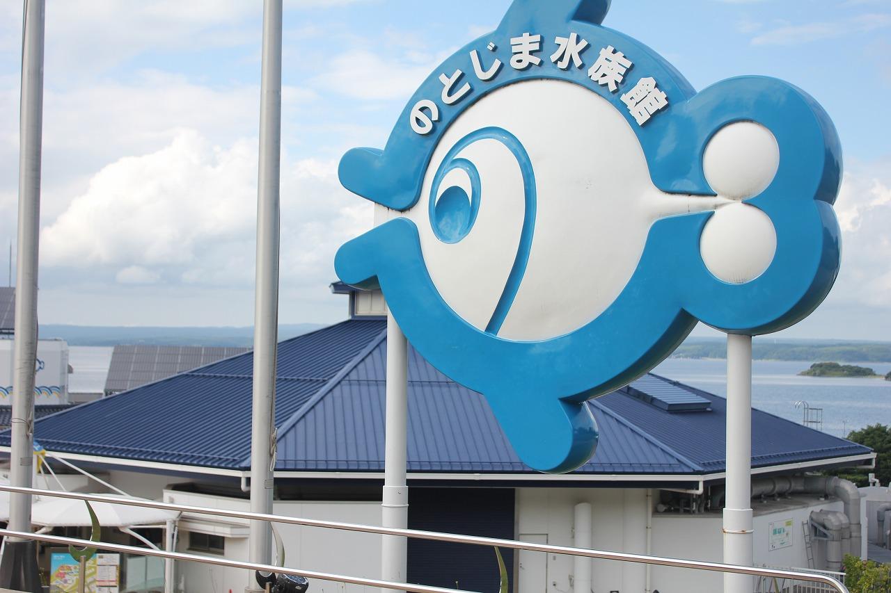能登島ののとじま水族館